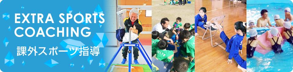 課外スポーツ指導イメージ