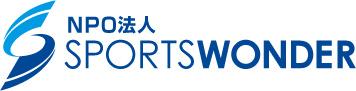 スポーツワンダー