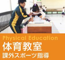 課外体育教室