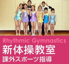 課外新体操教室