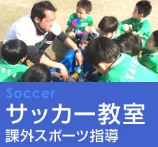 課外サッカー教室