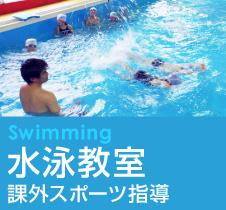 課外水泳教室
